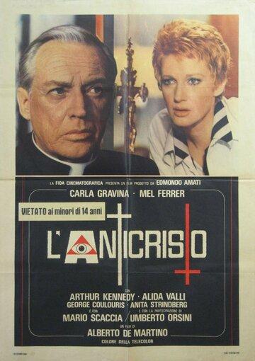 Антихрист (1974)