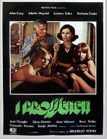 Сводники (1976)