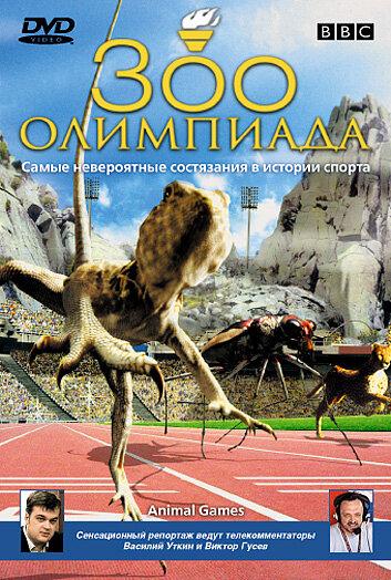 BBC: Зоо олимпиада (BBC: Animal Games)