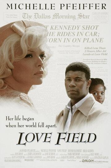 Поле любви (Love Field)