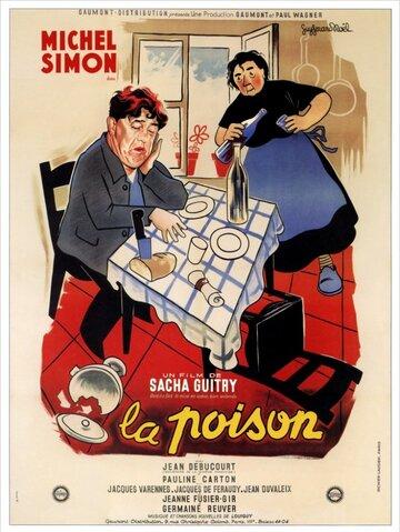 Яд (1951)