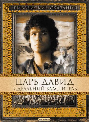 Царь Давид: Идеальный властитель 1997