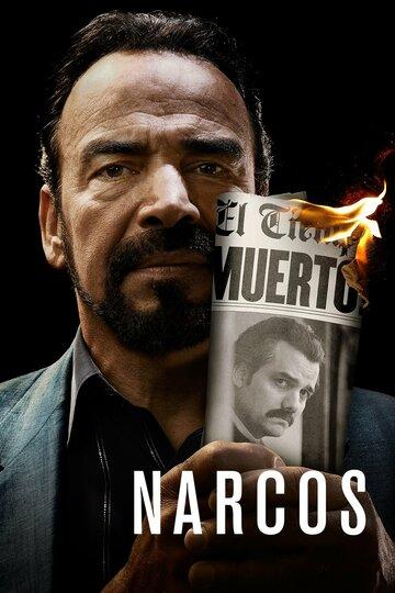 Нарки / Нарко / Барыги / Narcos