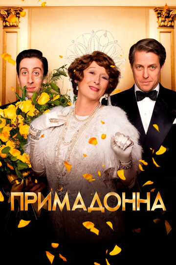 ������� ������ �������� / Florence Foster Jenkins (2016) �������� ������
