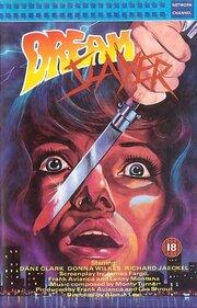 Кровавая песня (1982)