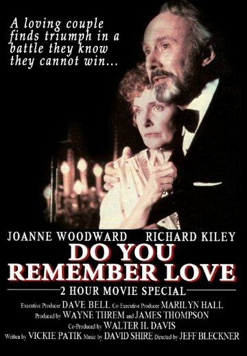 Помнишь ли нашу любовь? (Do You Remember Love)