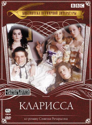 Кларисса (сериал, 1 сезон) — КиноПоиск