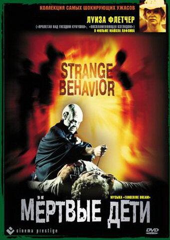 Постер к фильму Мертвые дети (1981)