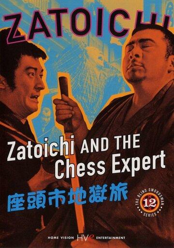 Скачать дораму Затойчи и шахматный мастер Zatôichi jigoku tabi