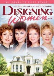 Создавая женщину (1986)