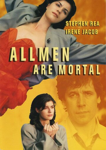 Все люди смертны (1995)