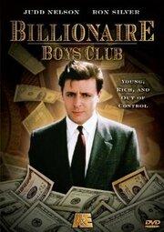 Смотреть онлайн Клуб миллиардеров