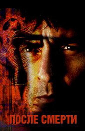 После смерти (1997)