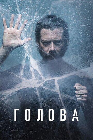 Постер к сериалу Голова