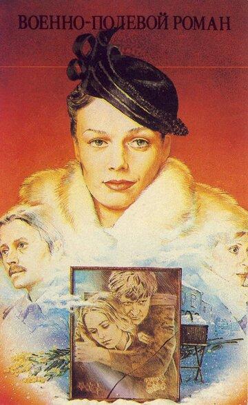 Военно-полевой роман (1983)