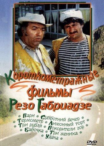 Пари (1974)