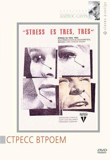 Стресс втроем (1968)