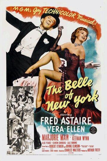 Красавица Нью-Йорка (1951)