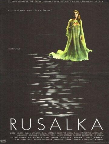 Русалка (1977)