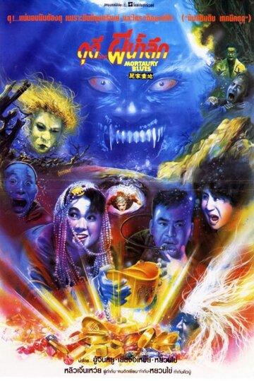 Загробный блюз (1990)