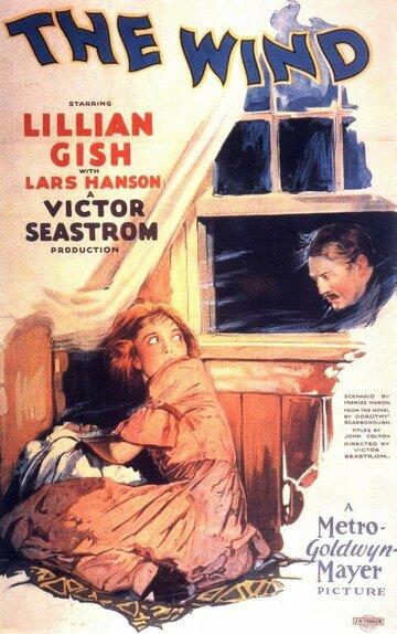 Ветер (1928) полный фильм онлайн