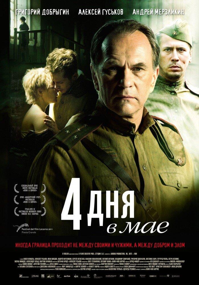 Фильм сексуальная жизнь русских солдат фото 627-245