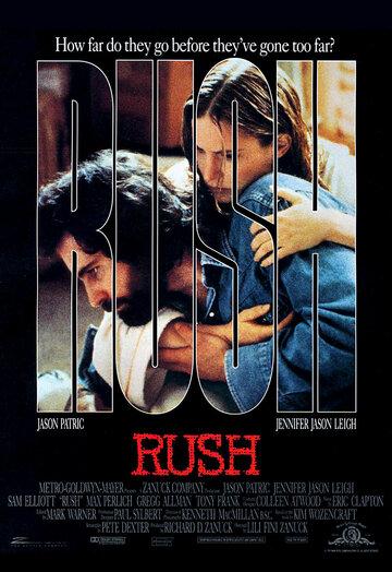 ���� (Rush)