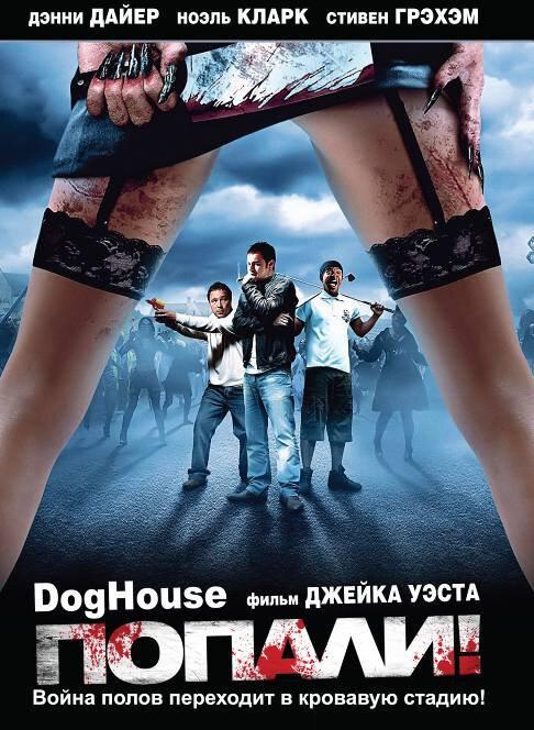 Попали! / Doghouse (2009)