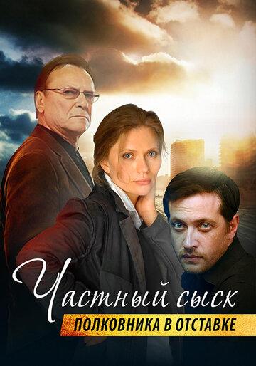 Частный сыск полковника в отставке (2010) полный фильм