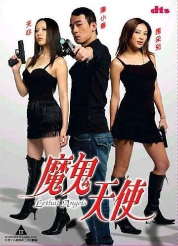 Смертоносные ангелы (2006)