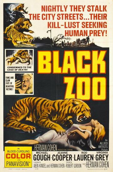 Проклятый зоопарк (1963)