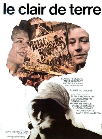 Свет земли (1970)