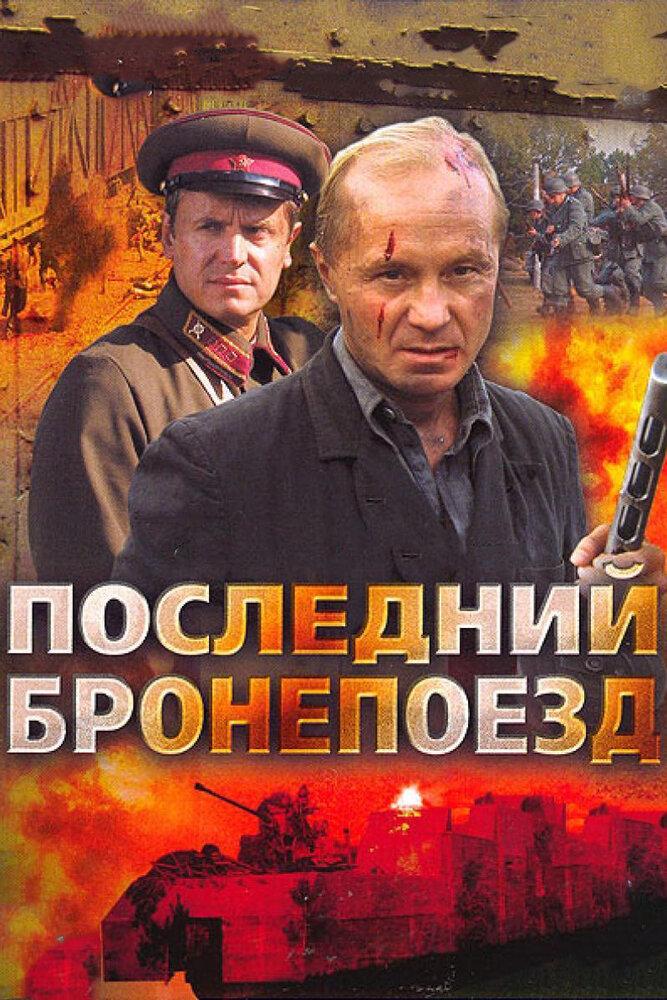 Фильм Последний бронепоезд