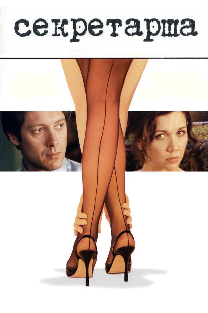 Фильм секс с секретаршей смотреть