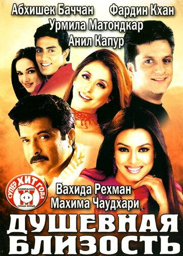 Душевная близость (2002) — отзывы и рейтинг фильма