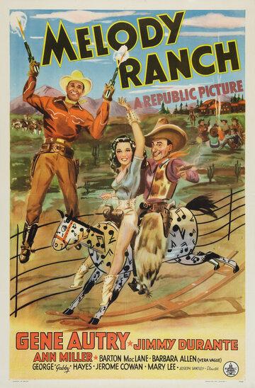 Мелодии ранчо (1940)