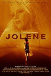 Смотреть онлайн Джолин