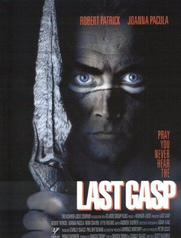 Последний вздох (1995)
