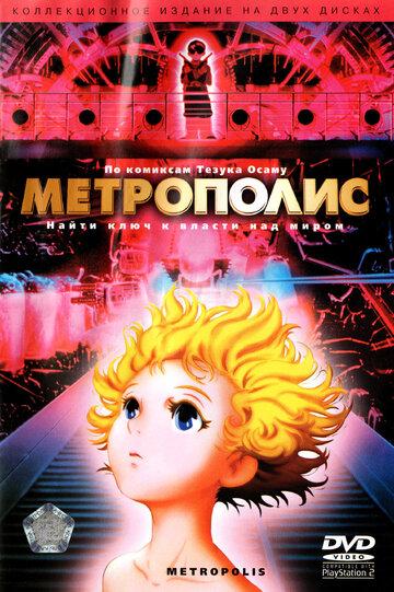 Постер Метрополис undefined