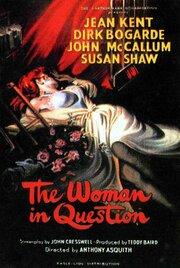 Та самая женщина (1950)