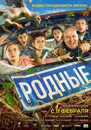 Родные комедия в кино 2021, афиша Крыма