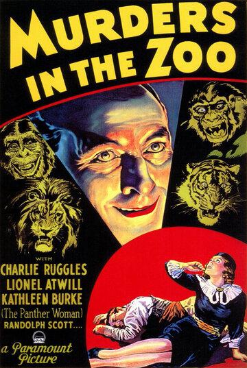 Убийцы в зоопарке (1933)