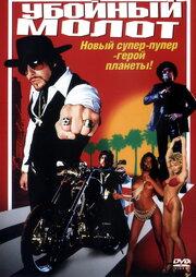 Убойный молот (2002)