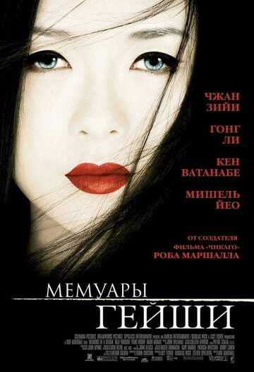 Мемуары гейши (Memoirs of a Geisha2005)