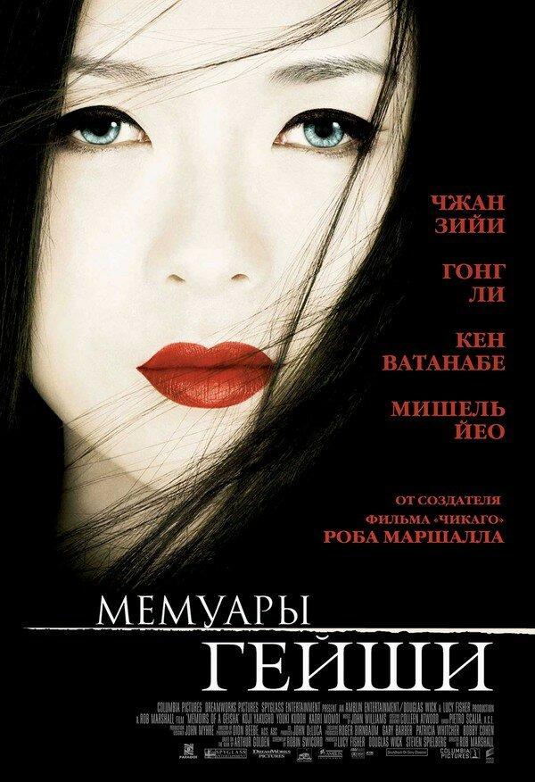 Мемуары гейши / Memoirs of a Geisha (2005) BDRip-AVC
