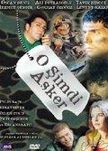 Теперь он солдат (2003)