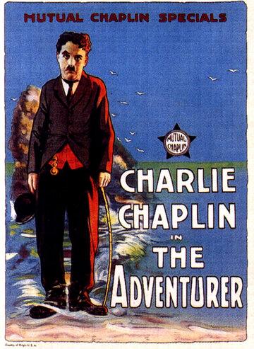 Искатель приключений (1917) полный фильм онлайн