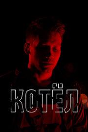 Котел (2018)