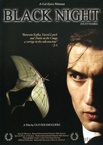 Черная ночь (2005)