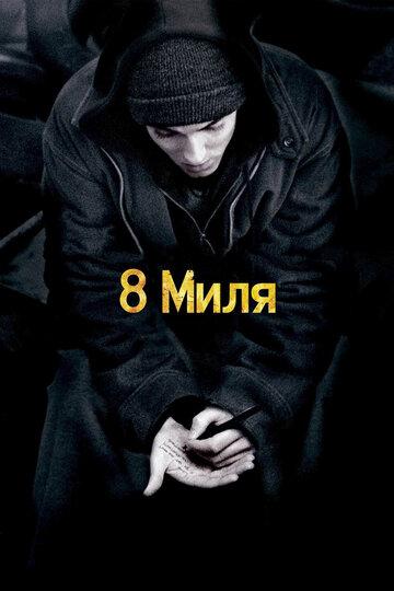 8 миля (2002) - смотреть онлайн